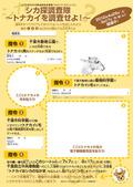 『ちばジカプロジェクト』シカ探指令書 1.jpg