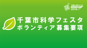 フェスタボランティア募集_ミニバナー.jpg