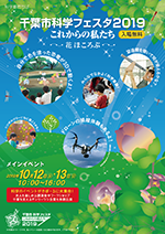 festa2019_eventguide_page1.pngのサムネイル画像