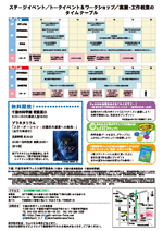 festa2019_eventguide_page4.pngのサムネイル画像
