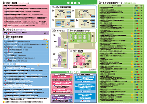 festa2019_eventguide_page2-3.png